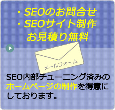 ホームページの無料登録広告ポータルSOLARはSEOホームページの制作も