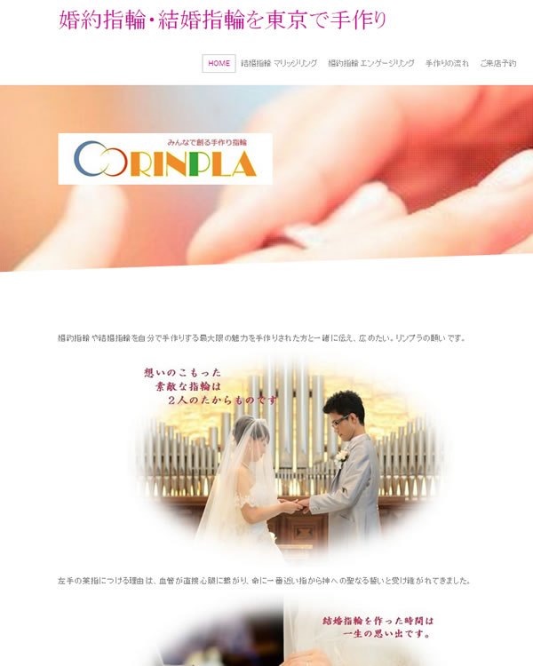 手作り婚約指輪結婚指輪