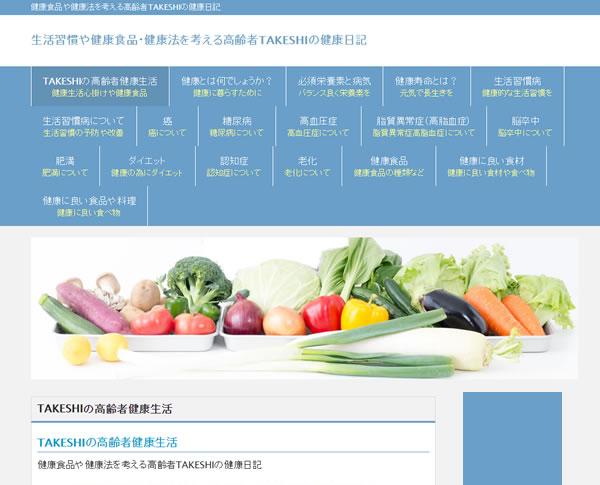 健康食品と健康法