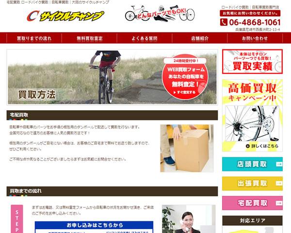 自転車買取のサイクルチャンプ