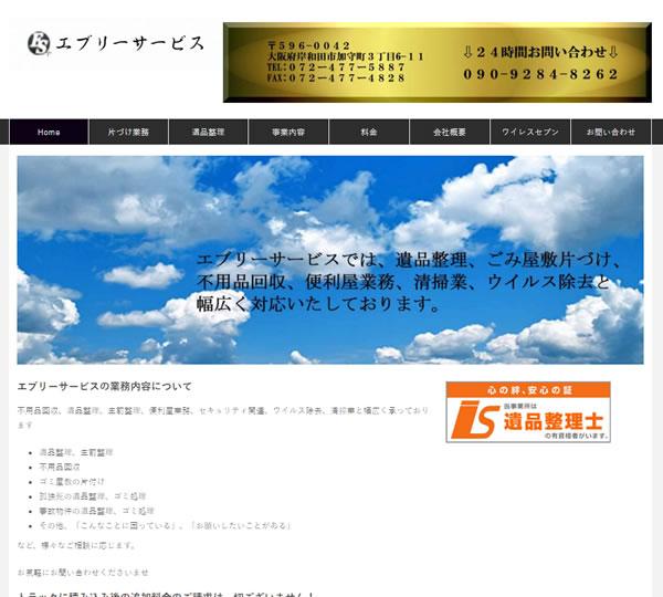 大阪の遺品整理生前整理