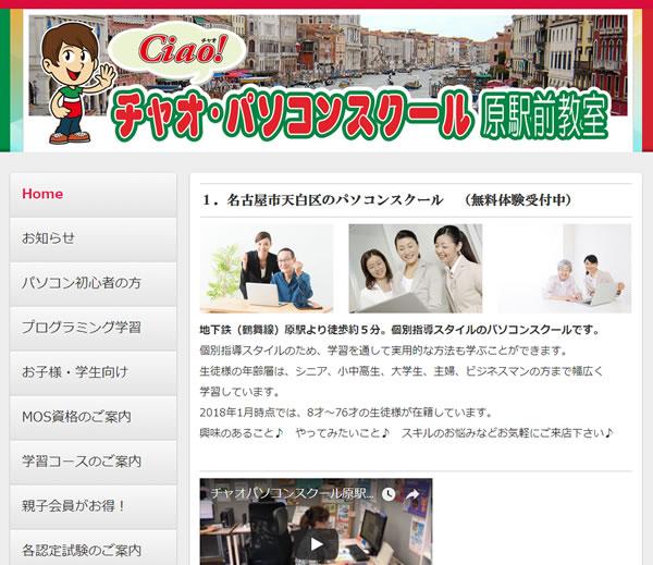 個別指導スタイルのパソコン教室名古屋市