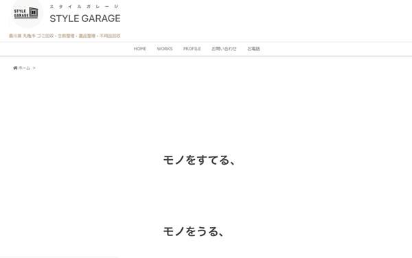 香川県不用品回収