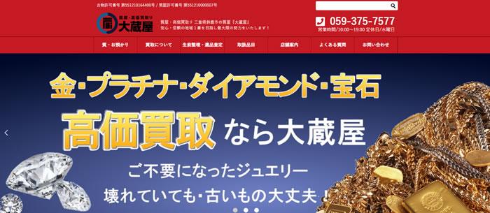 ブランド品買取り-三重県