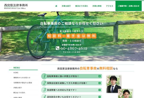 自転車事故 慰謝料