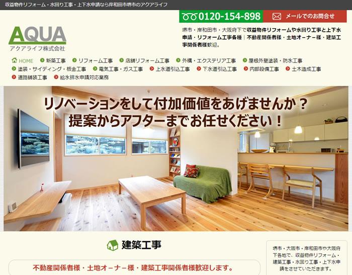 岸和田市堺市大阪市の収益物件リフォーム